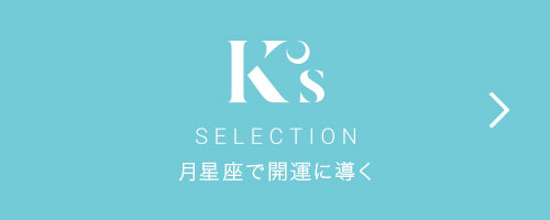 K's selection