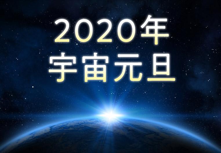 月 20 日 2020 3