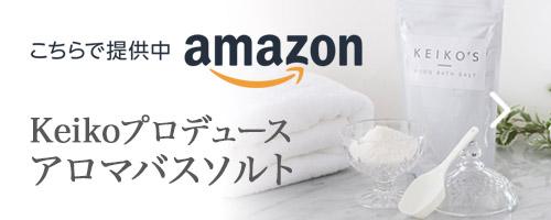 Amazon限定発売バスソルト