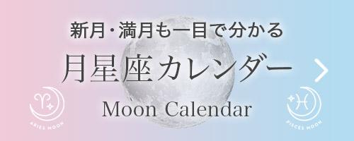 今日の月星座は?月星座カレンダー