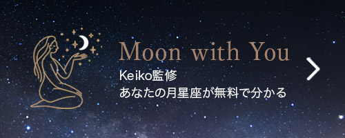 Moon with you